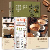 5册 精品咖啡学上+精品咖啡学下+你不懂咖啡+手冲咖啡 完美萃取+手冲咖啡 咖啡达人的必修课 咖啡知识百科 l
