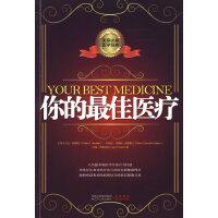 你的最佳医疗(美国最受欢迎的家庭必备保健方案)