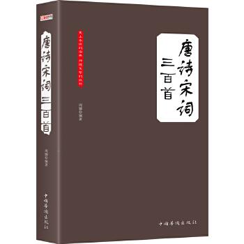 唐诗宋词三百首(pdf+txt+epub+azw3+mobi电子书在线阅读下载)
