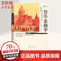 货币金融学(第12版) 中国人民大学出版社