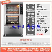 烤红薯机全自动烤地瓜机番薯机商用街头电热炉子玉米土豆烤箱