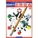 1000个思维游戏(上下册) 9787544230452 (美)莫斯科维奇 ,蒋励 南海出版公司