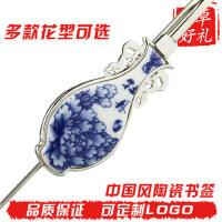 青花瓷书签 金属古典中国风书签创意实用书签礼品 可定制LOGO