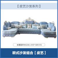 欧式布艺沙发 客厅可拆洗U型双贵妃宫廷沙发组合全屋定制家具 组合