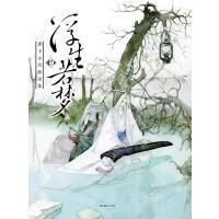 【二手旧书8成新】浮生若梦 唐卡 湖南美术出版社 9787535672179