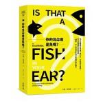 包邮台版 你的耳朵里是鱼吗 为什么翻译能沟通不同文化 却也造成误解 从口译笔译到自动翻译 翻译在人类的历史如何发挥关键