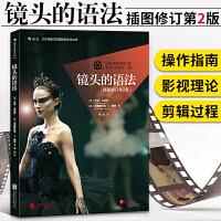 镜头的语法 插图修订第2版 艺术摄影 摄影理论 实际操作指南 摄影参考书 预想剪辑过程运动中的演员和摄影机 艺术教材书籍