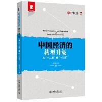"""中国经济的转型升级――从""""十二五""""看""""十三五""""(央视2015中国好书强势入围!)"""