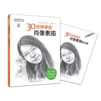 30分钟学会肖像素描---日韩名师课堂