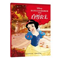 迪士尼公主永恒经典故事 拼音版 白雪公主