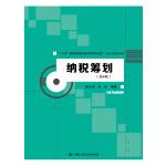 """纳税筹划(第4版)(""""十三五""""普通高等教育应用型规划教材・会计与财务系列)"""