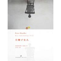 2019年诺贝尔文学奖:彼得・汉德克作品4:左撇子女人
