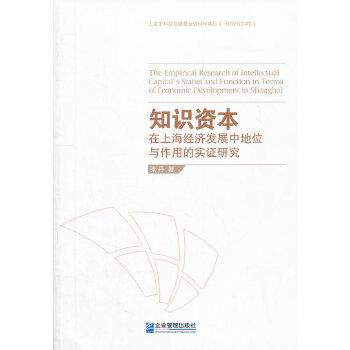 知识资本在上海经济发展中地位与作用的实证研究