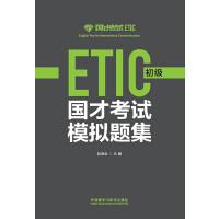 国才考试模拟题集(初级)(2019年修订)