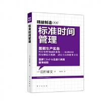 现货《精益制造006 标准时间管理》 日本制造业 标准时间