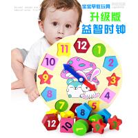木妈妈 木制儿童智力形状配对婴幼儿积木数字时钟2-3岁宝宝益