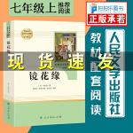 镜花缘人民教育出版社人教版原著未删减完整版七年级上册