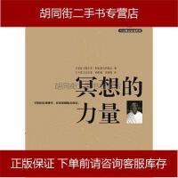 【二手旧书8成新】冥想的力量 (印) 阿迪斯瓦阿南达 浙江大学出版社 9787308074322