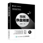 围棋序盘精要/围棋TV围棋教育系列丛书