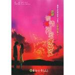 朗曼谈情说爱学英文(彩绘本)(附CD光盘二张)――朗曼全民英语学习系列