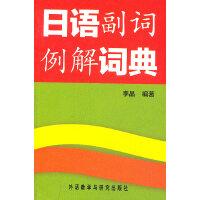日语副词例解词典