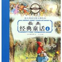 注音版 最美经典童话 4 卖火柴的小女孩/小红帽/魔笛/打火匣