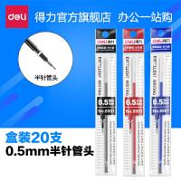 得力6901半针管0.5mm黑色笔芯 中性笔/水笔/签字笔替芯20支装