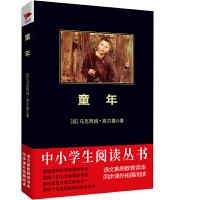 童年 (苏)马克西姆・高尔基|译者:吴麒