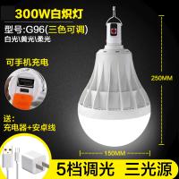 停电应急灯家用充电高亮夜市地摊led蓄电池强光节能户外照明灯 三光色 300W【可充手机】