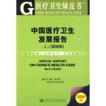 中国医疗卫生发展报告 No 5(2009)(含光盘)