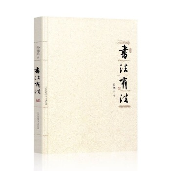 书法有法-孙晓云