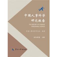 中国人事科学研究报告(2014年卷)