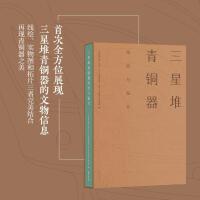 三星堆青铜器线绘与拓片 巴蜀书社