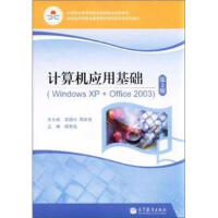 计算机应用基础教程第2版 9787040343359