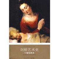 【二手旧书9成新】剑桥艺术史:17世纪艺术 (英)梅因斯通(Mainstone,M&R.),钱乘旦 译林出版社 978