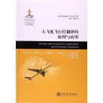 大飞机飞行控制律的原理与应用(大飞机出版工程)