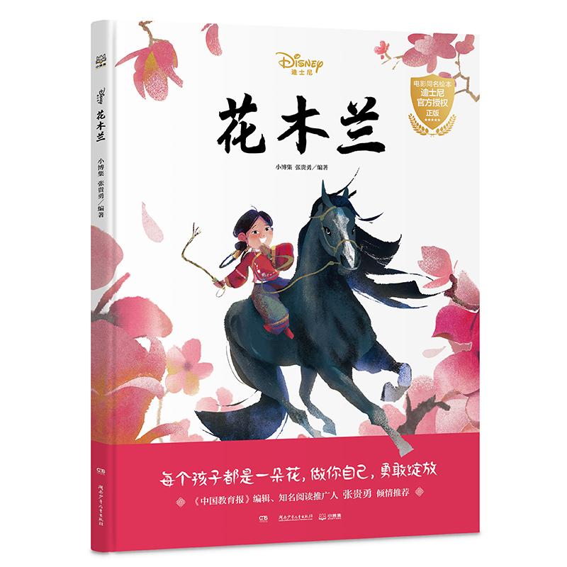 迪士尼经典绘本·花木兰(2020年大电影官方绘本) 中国经典,读巾帼英雄成长故事,让孩子学会接纳自己、勇敢做自己,让父母学会尊重个体生命的不同。迪士尼电影官方绘本,美国绘本大师匠心创作,画面唯美,励志暖心,不一样的公主故事,折射教育之道,2-8岁适读。