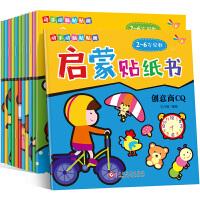 全套12册早教启蒙0-3-4-5岁儿童贴纸书幼儿早教书幼儿益智游戏头脑开发儿童早教认知书 脑力开发手工贴画 逻辑思维训练书