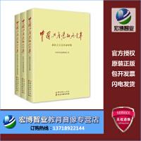 预售《中国共产党的九十年》 (上中下三册)中共中央党史研究室 获得2016中国好书奖 反映了1921―2012年中国共