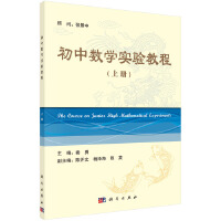 初中数学实验教程(上)