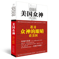 【二手旧书9成新】 美国众神 尼尔・盖曼,戚林 9787536459502 四川科学技术出版社