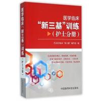 医学临床新三基训练(护士分册)
