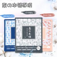 日本惠之本铺温泉胎盘素美白面膜 多款可选