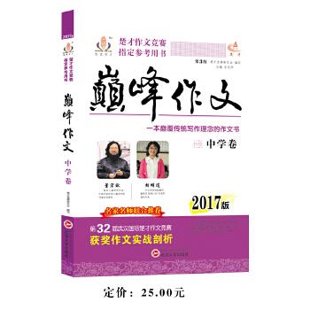 2017年楚才作文竞赛指定参考用书巅峰作文中学卷