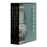 殷周青铜器综览(第一卷)