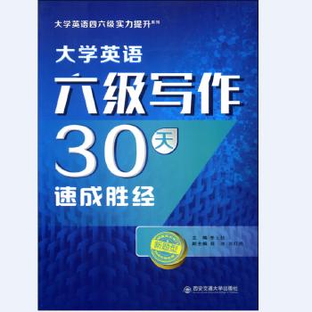 大学英语六级写作30天速成胜经(大学英语四六级实力提升系列)