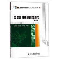 微型计算机原理及应用(第三版)(李伯成)