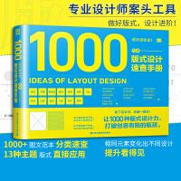 设计进化论 日本版式设计速查手册 畅销日本的平面设计手册 版式力 色彩速查方案提升版面设计艺术设计教程原理排版专业设计师