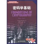 密码学基础(中文版)――国外著名高等院校信息科学与技术优秀教材
