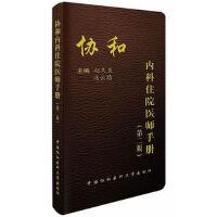 协和内科住院医师手册(第2版) 赵久良//冯云路
